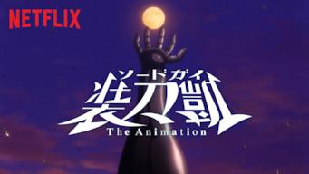 ソードガイ The Animation