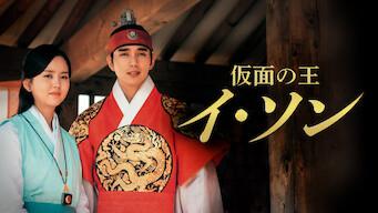 「仮面の王」イ・ソン