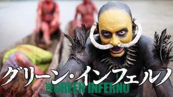 グリーン・インフェルノ