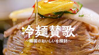 冷麺賛歌 ~韓国のおいしいを探訪~