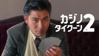 カジノタイクーン II