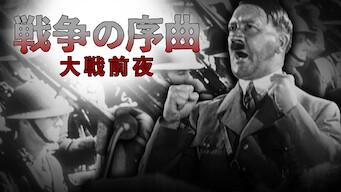 戦争の序曲~大戦前夜