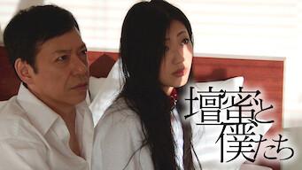 壇蜜と僕たち ~映画「私の奴隷になりなさい」より~