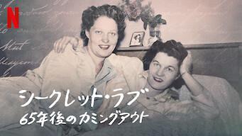 シークレット・ラブ: 65年後のカミングアウト