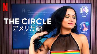 The Circle アメリカ編