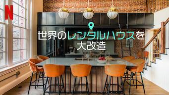 世界のレンタルハウスを大改造
