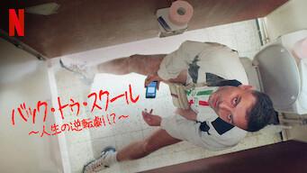 バック・トゥ・スクール ~人生の逆転劇!?~