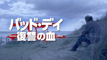 バッド・デイ -復讐の血-
