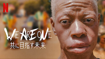 We Are One: 共に目指す未来