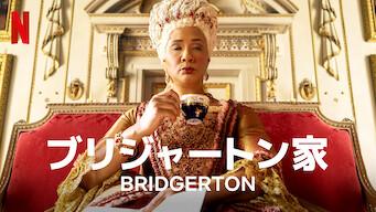 ブリジャートン家