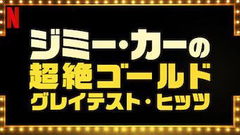 ジミー・カーの超絶ゴールド・グレイテスト・ヒッツ