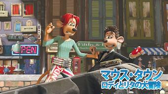 マウス・タウン ロディとリタの大冒険