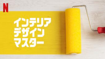インテリアデザイン・マスター