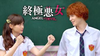 終極悪女: Angel'N' Devil