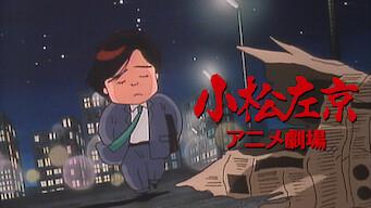 小松左京アニメ劇場