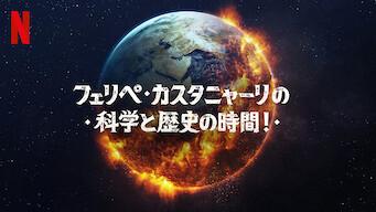 フェリペ・カスタニャーリの科学と歴史の時間!