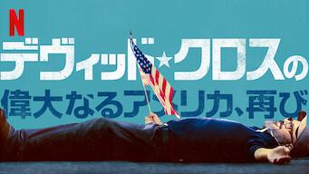 デヴィッド・クロスの偉大なるアメリカ、再び