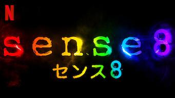 Sense8 センス8