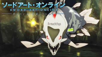 ソードアート・オンライン Extra Edition