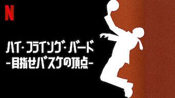ハイ・フライング・バード -目指せバスケの頂点-