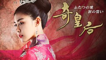 奇皇后 〜ふたつの愛 涙の誓い〜