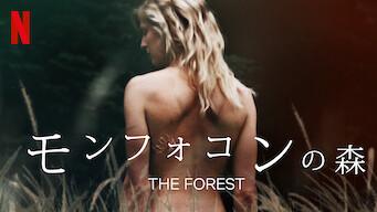 モンフォコンの森