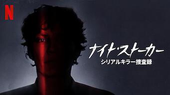 ナイト・ストーカー: シリアルキラー捜査録