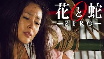 花と蛇 ZERO