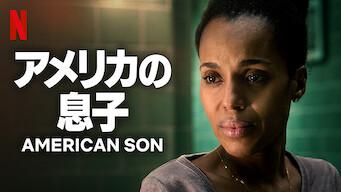 アメリカの息子