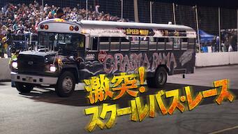 激突! スクールバス・レース