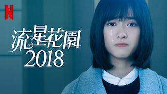 流星花園 2018