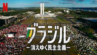 ブラジル -消えゆく民主主義-