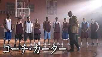 コーチ・カーター