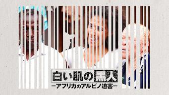 白い肌の黒人 -アフリカのアルビノ迫害-