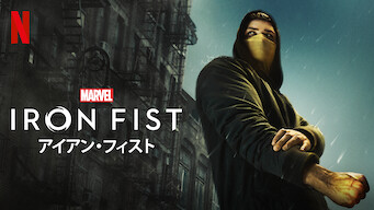 Marvel アイアン・フィスト