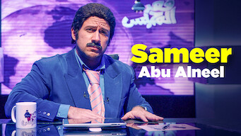 サミールのテレビ局