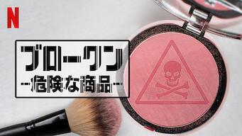 ブロークン -危険な商品-