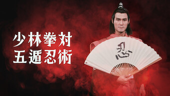 少林拳対五遁忍術