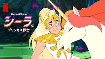 シーラとプリンセス戦士