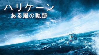 ハリケーン: ある風の軌跡