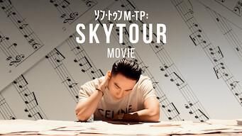 ソン・トゥンM-TP: Sky Tour Movie