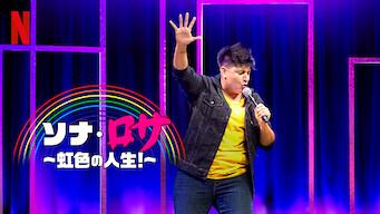 ソナ・ロサ ~虹色の人生!~