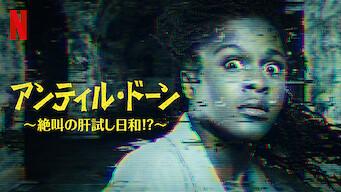 アンティル・ドーン ~絶叫の肝試し日和!?~