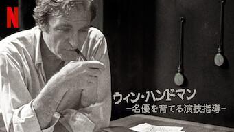 ウィン・ハンドマン -名優を育てる演技指導-