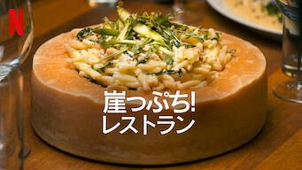 崖っぷち! レストラン