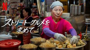 ストリート・グルメを求めて: アジア