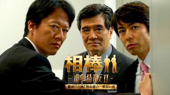 相棒 -劇場版II- 警視庁占拠! 特命係の一番長い夜