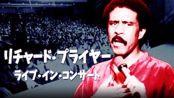 リチャード・プライヤー: ライブ・イン・コンサート