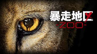 暴走地区-ZOO-