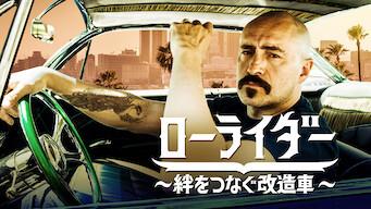 ローライダー ~絆をつなぐ改造車~